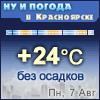 Ну и погода в Красноярске — Поминутный прогноз погоды